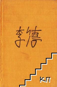 Китайски записки 1932-1939