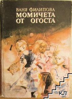 Момичета от Огоста