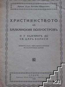 Християнството на Балканския полуостровъ и у българите до Св. царь Бориса