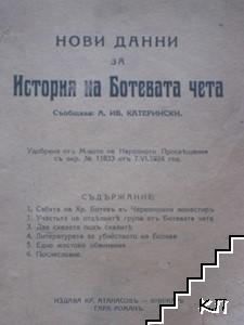 Нови данни за историята на Ботевата чета