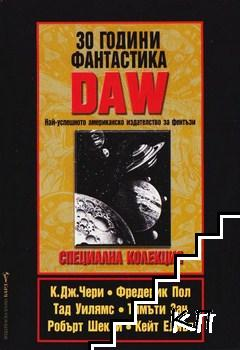 30 години фантастика DAW
