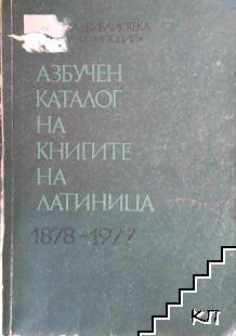 Азбучен каталог на книгите на латиница, постъпили през 1878-1977. Том 2
