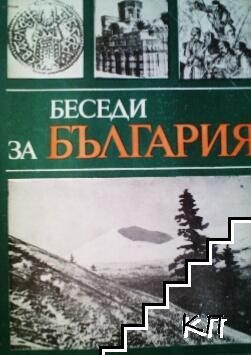 Беседи за България