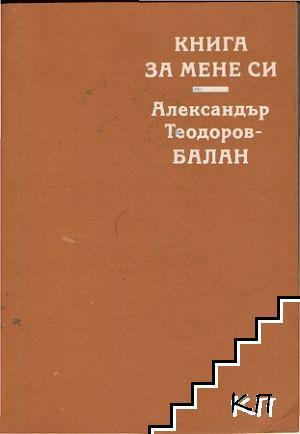 Книга за мене си