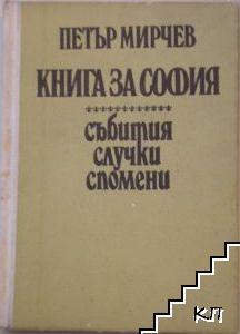 Книга за София. Събития. Случки. Спомени