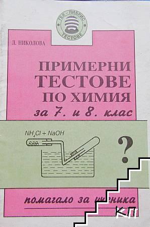 Примерни тестове по химия за 7. и 8. клас