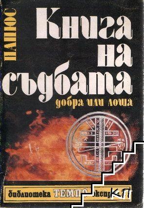 Книга на съдбата - добра или лоша