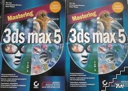 Mastering 3ds max 5. Част 1-2