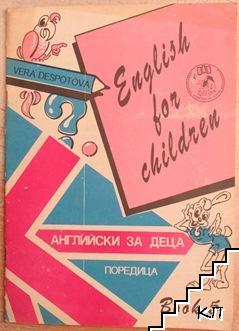 English for Children. Book 5