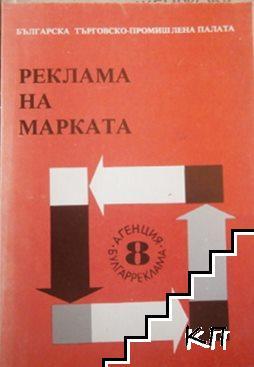 Реклама на марката