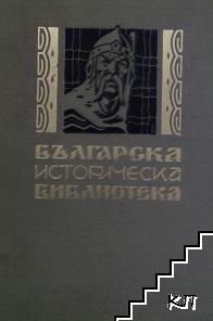 Българска историческа библиотека. Кн. 4 / 1929