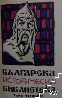 Българска историческа библиотека. Кн. 4 / 1929 (Допълнителна снимка 1)