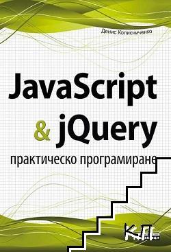 JavaScript & jQuery. Практическо програмиране