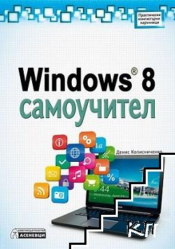 Windows 8. Самоучител