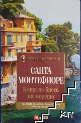 Къща на брега на морето