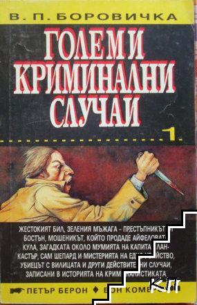Големи криминални случаи. Книга 1