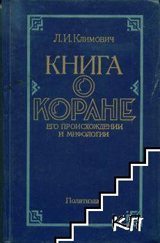 Книга о коране, его происхождении и мифологии