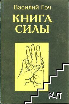 Книга силы