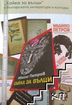 """""""Хайка за вълци"""" в българската литература и култура"""
