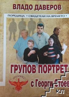 Групов портрет с Георги Стоев