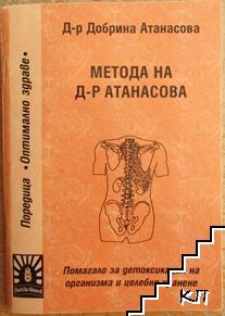Методът на д-р Атанасова