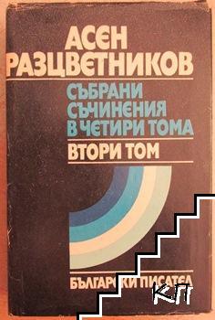 Събрани съчинения в четири тома. Том 2
