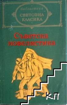 Съветска новелистика. Том 2