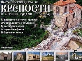Фотопътеводител на крепости и антични градове в България