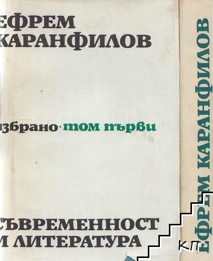 Избрано в три тома. Том 1-2