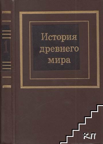 История Древнего мира в двух частях. Часть 1