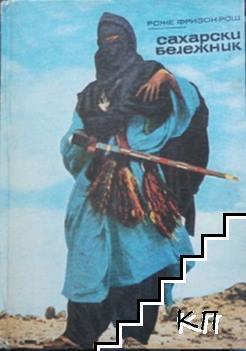 Сахарски бележник