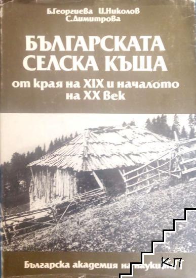 Българската селска къща от края на XIX век и началото на XX век