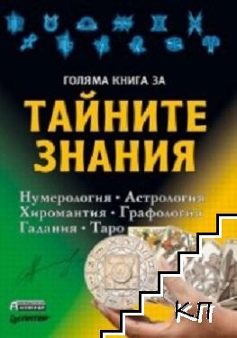 Голяма книга за тайните знания