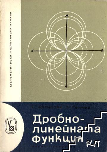 Дробно-линейната функция и някои от приложенията и в различните геометрии