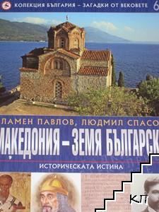 Колекция България - загадки от вековете. Том 6: Македония - земя българска: Историческата истина