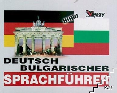 Deutsch-bulgaricher sprachführer / Немско-български разговорник