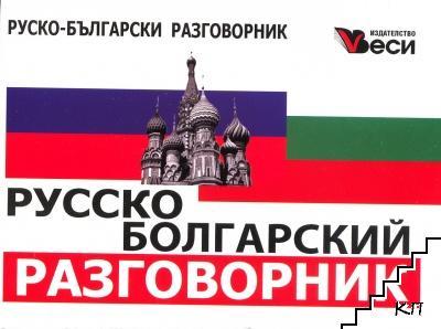 Русско-болгарский разговорник / Руско-български разговорник