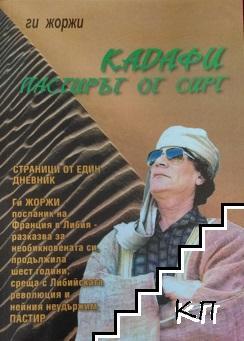 Кадафи. Пастирът от Сирт
