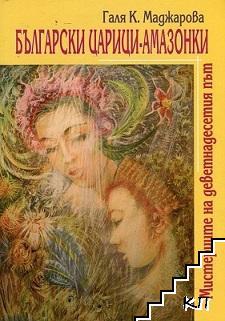 Български царици-амазонки