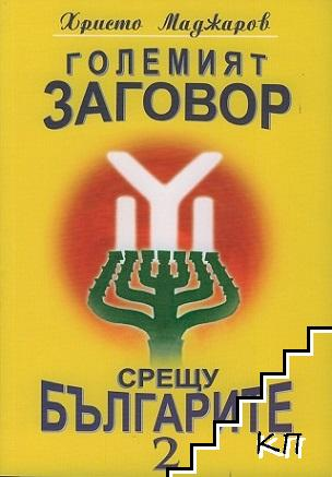 Големият заговор срещу българите. Книга 2
