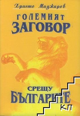 Големият заговор срещу българите. Книга 1