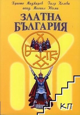 Златна България