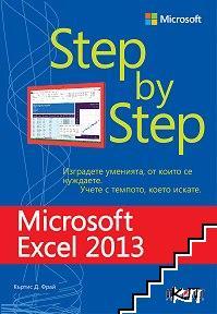 Microsoft Еxcel 2013. Step by step