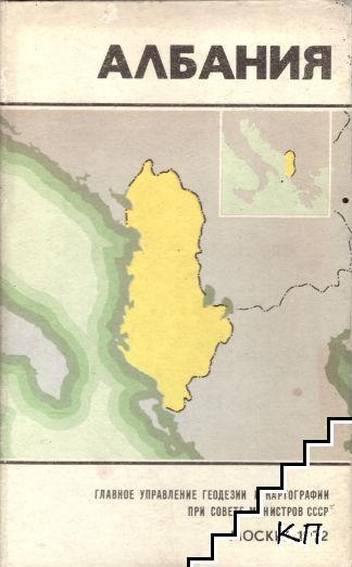 Албания. Справочная карта