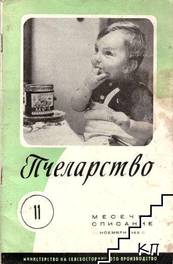 Пчеларство. Бр. 11 / 1963