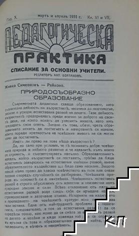 Педагогическа практика. Кн. 1-7 / 1930-1931 (Допълнителна снимка 1)