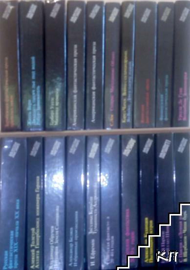 Библиотека фантастики в двадцати четырех томах. Том 1-7, 9, 11, 14-20, 22-24