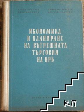 Икономика и планиране на вътрешната търговия на НРБ