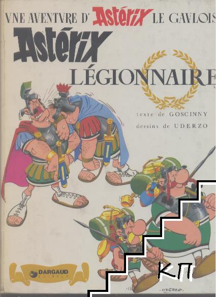 Une Aventures d'Astérix. Asterix légionnaire
