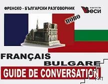 Френско-български разговорник